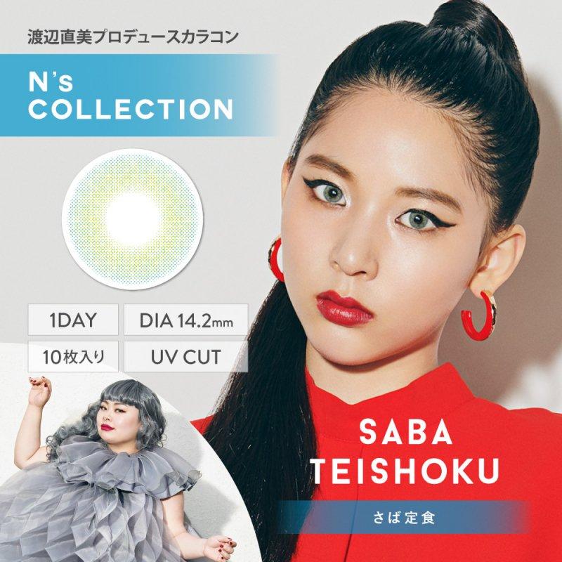 エヌズコレクションワンデーサバテイショク(N'sCOLLECTION SabaTeishoku)渡辺直美(1day1箱10枚入り)