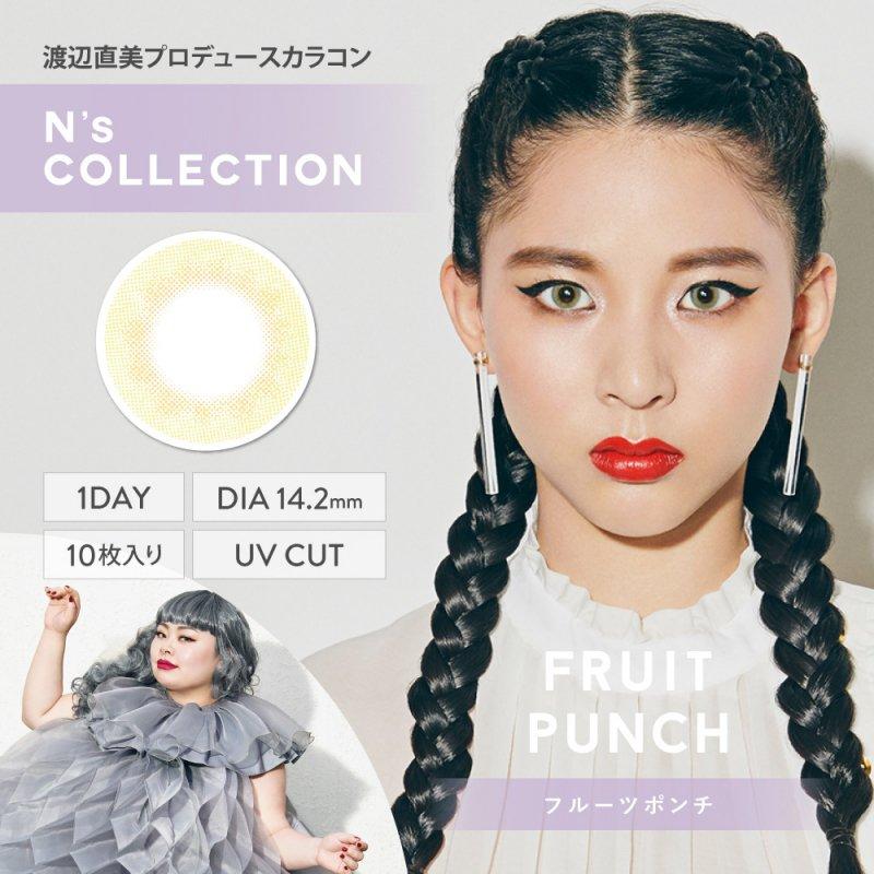 エヌズコレクションワンデーフルーツポンチ(N'sCOLLECTION FruitPunch)渡辺直美(1day1箱10枚入り)