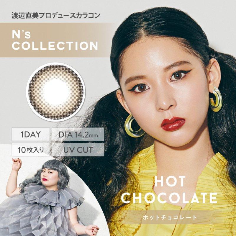 エヌズコレクションワンデーホットチョコレート(N'sCOLLECTION HotChocolate)渡辺直美(1day1箱10枚入り)