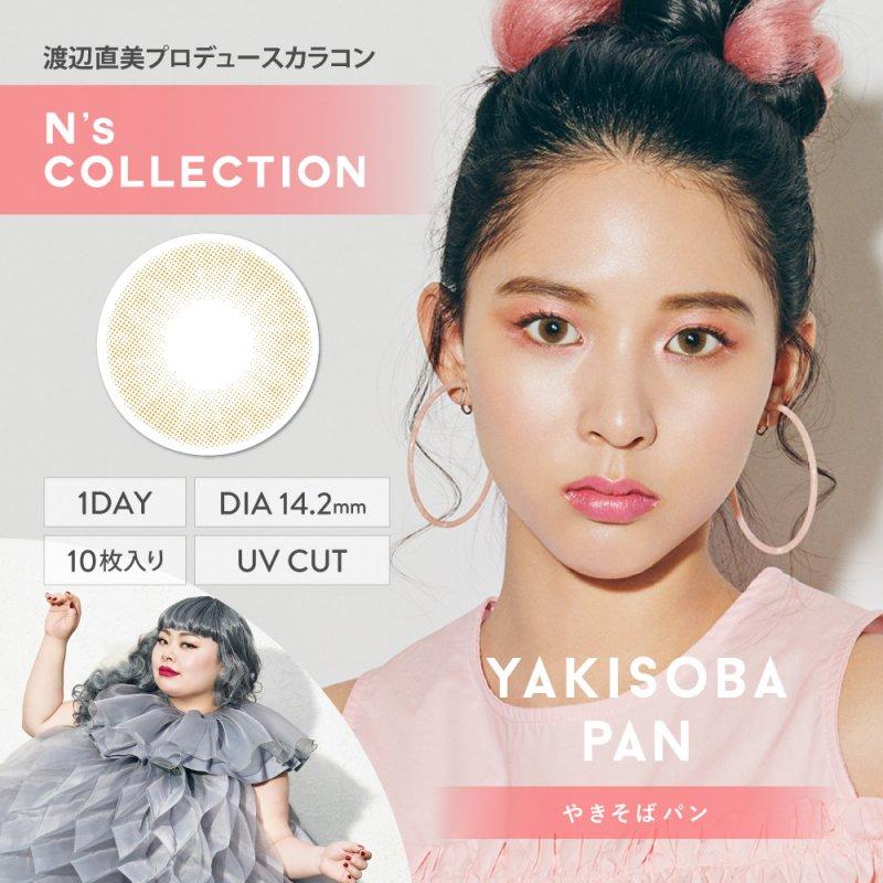エヌズコレクションワンデーヤキソバパン(N'sCOLLECTION YakisobaPan)渡辺直美(1day1箱10枚入り)