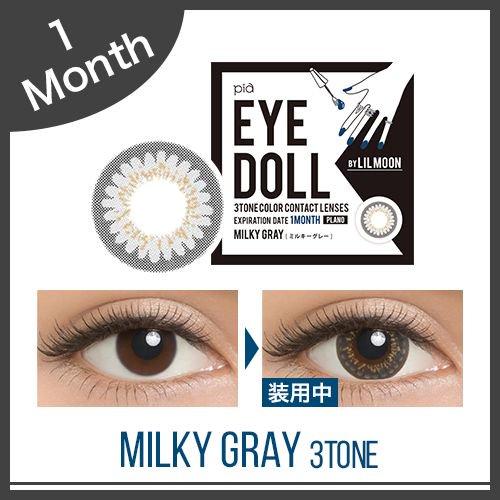 eyedoll 1month/ミルキーグレイ 度あり