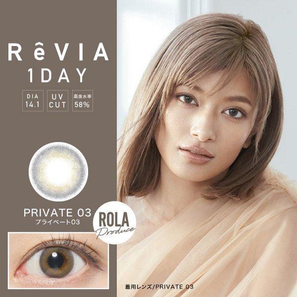 レヴィア ワンデー カラープライベート03(Revia 1day(color) Private03)ローラ