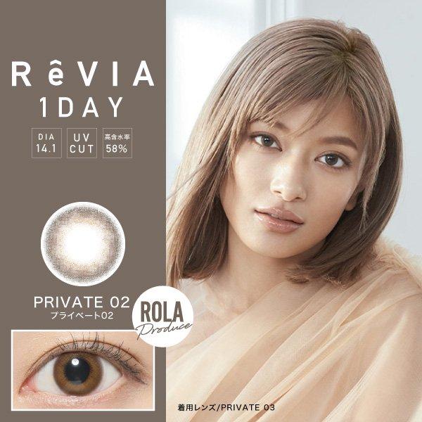 レヴィア1day(10)/PRIVATE02