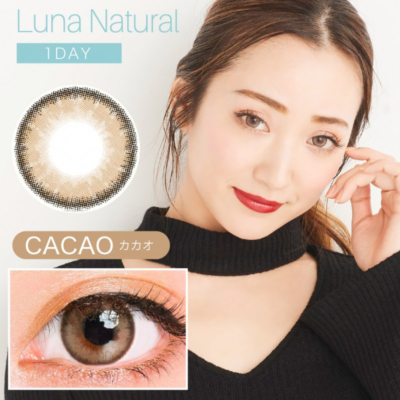 LUNA Natural 1day(10)/Cacao