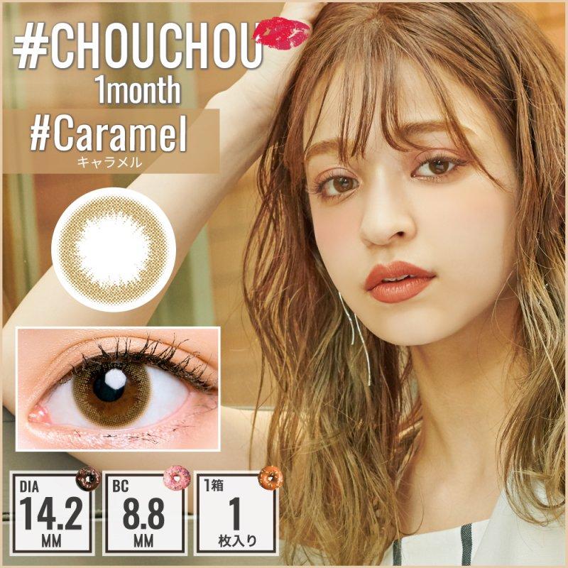 #CHOUCHOU/キャラメル(度なし・度あり1箱1枚入り)