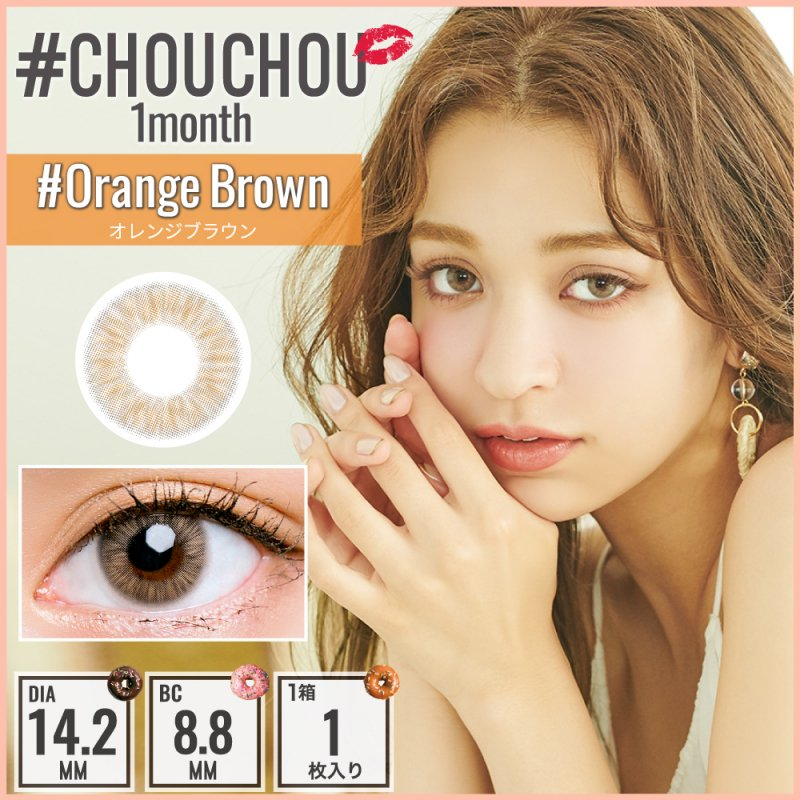 #CHOUCHOU/オレンジブラウン(度なし・度あり1箱1枚入り)