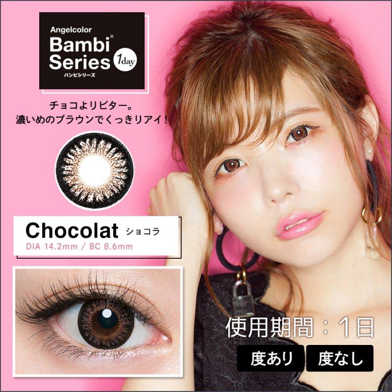 バンビ1day ar(30)/ショコラ