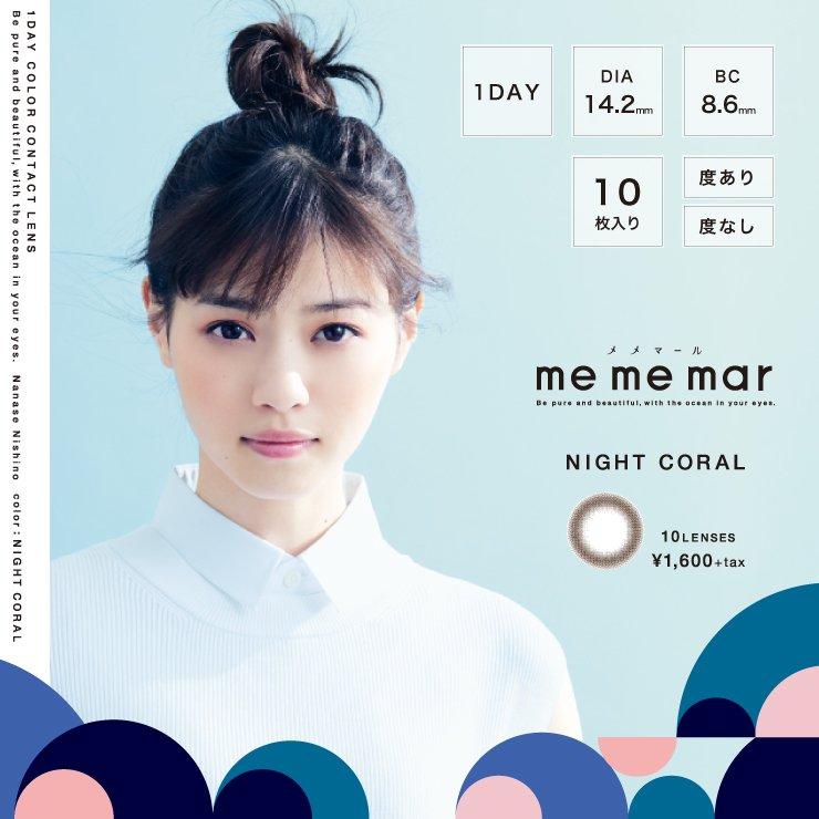 メメマール/ ナイトコーラル (10)