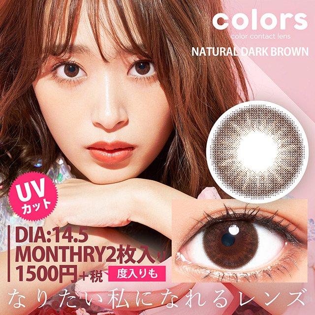 colors 1month(2)/NATURAL DARK BROWN(度なし1箱2枚入り)