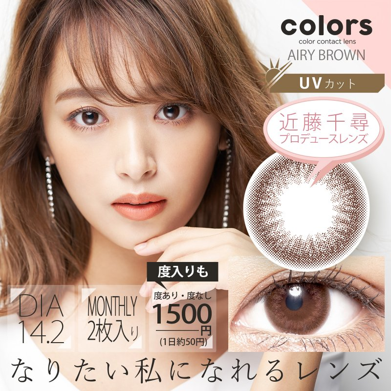 colors 1month(2)/AIRY BROWN(度なし1箱2枚入り)