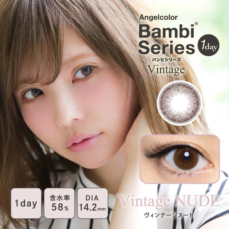 AngelColor BambiSeries1day Vintage エンジェルカラーバンビシリーズワンデー ヴィンテージ ヌード(1箱30枚入り)