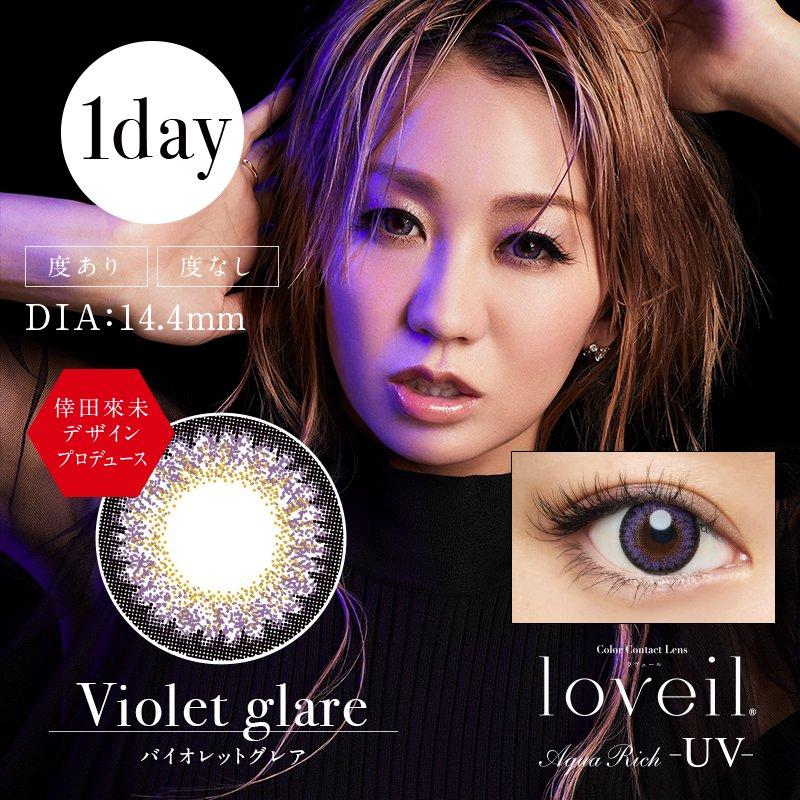 loveil/バイオレットグレア(10)
