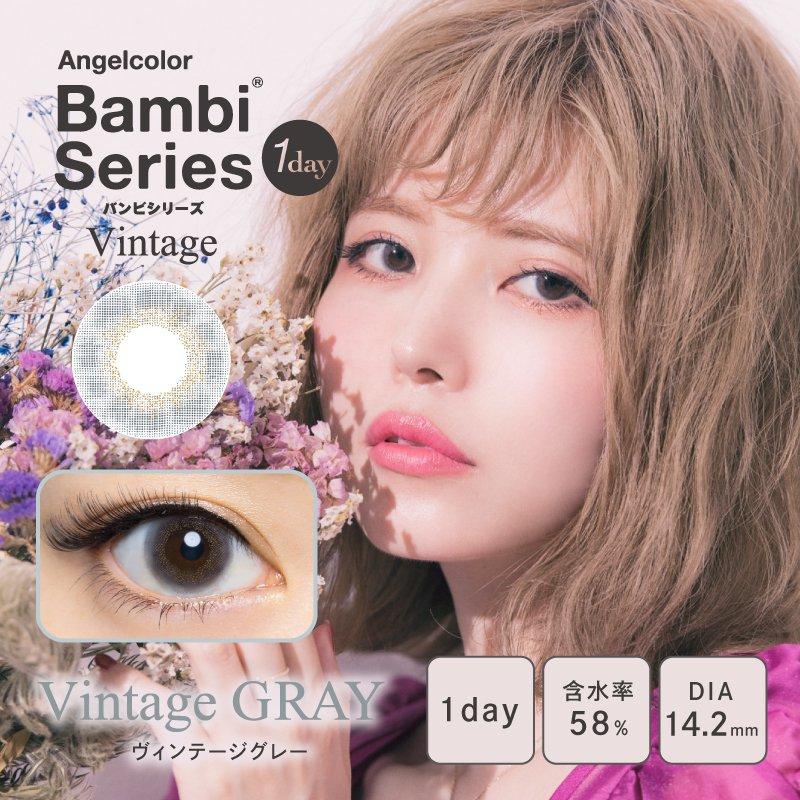 AngelColor BambiSeries1day Vintage エンジェルカラーバンビシリーズワンデー ヴィンテージ グレー(1箱30枚入り)