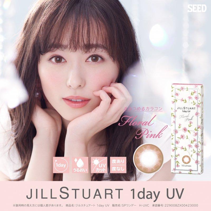 JILL STUART 1day UV/Pink