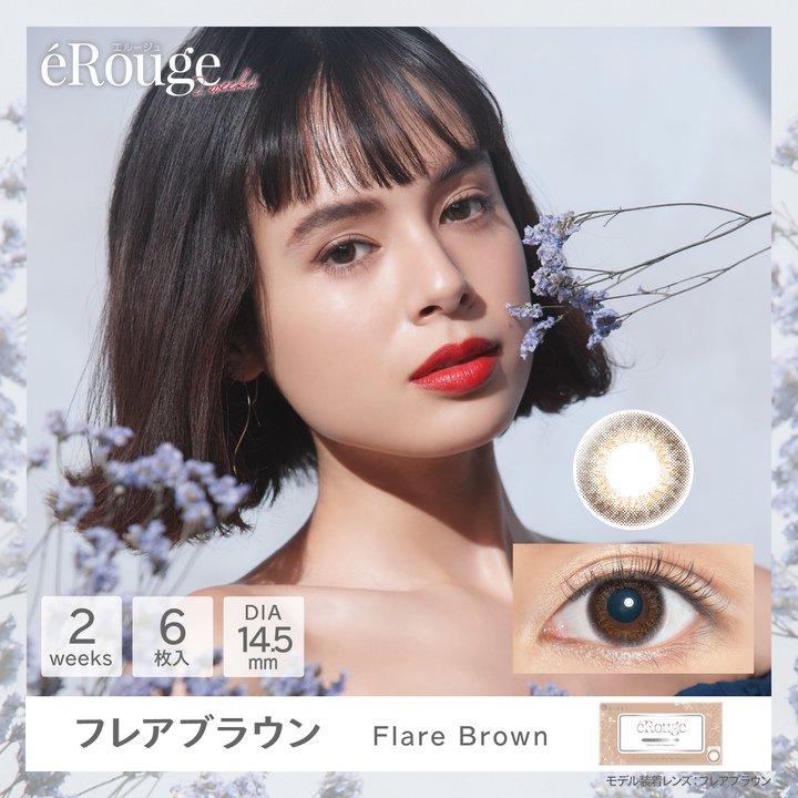 エルージュ/Flare Brown