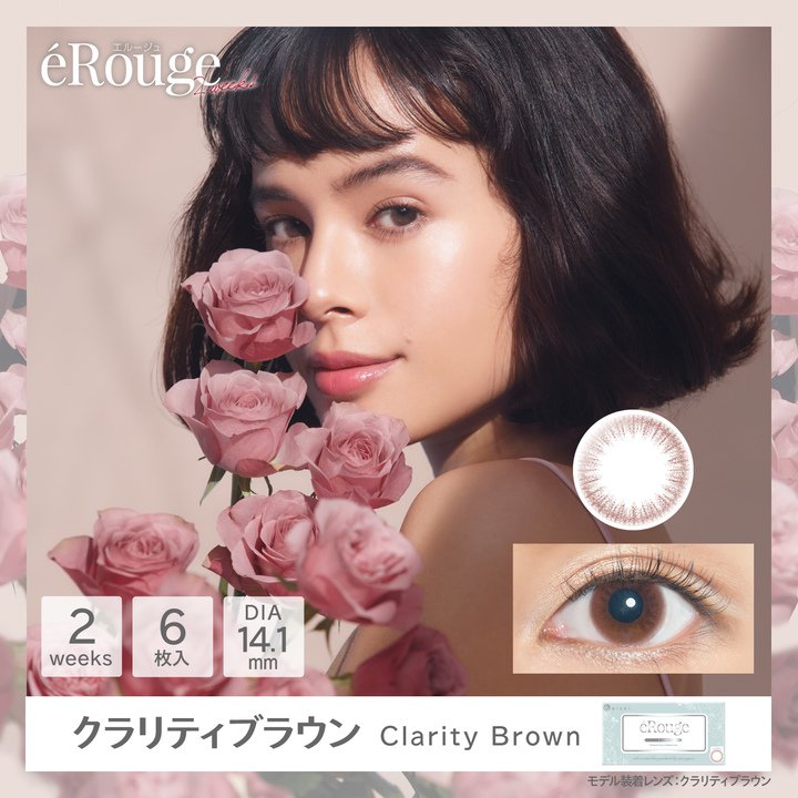 エルージュ/Clarity Brown
