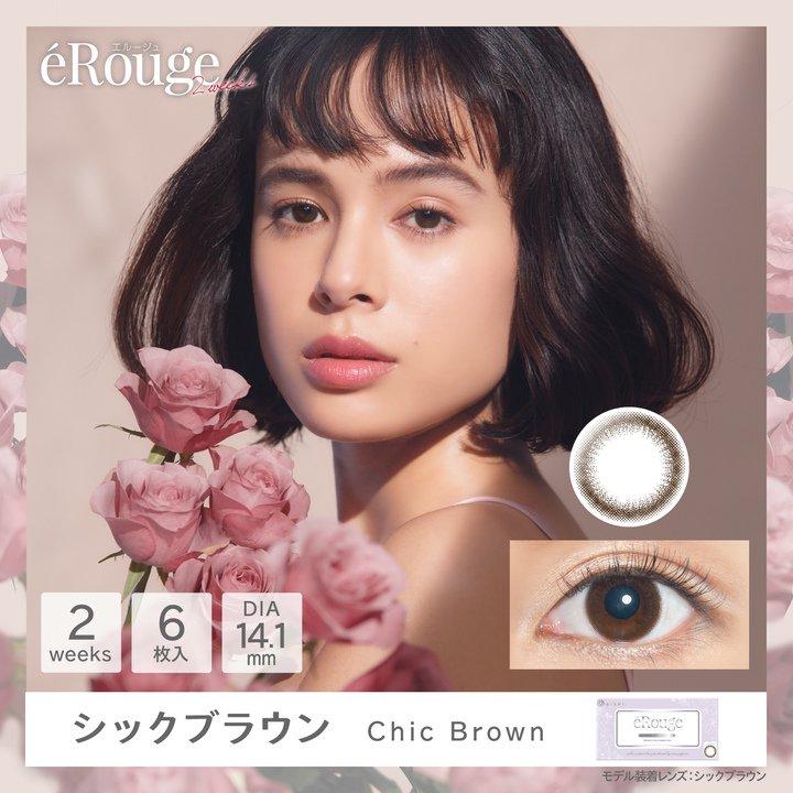 エルージュ/Chic Brown
