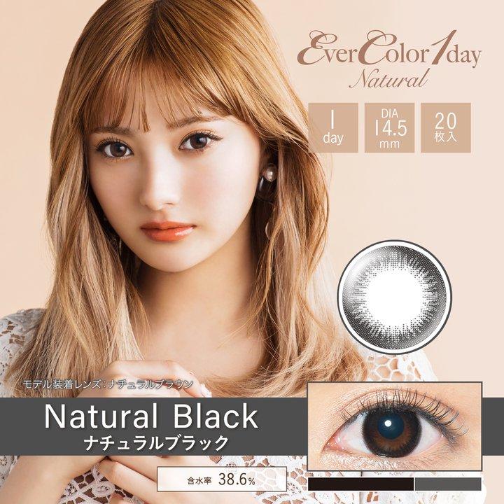 エバーカラー1day(20) Natural/ナチュラルブラック