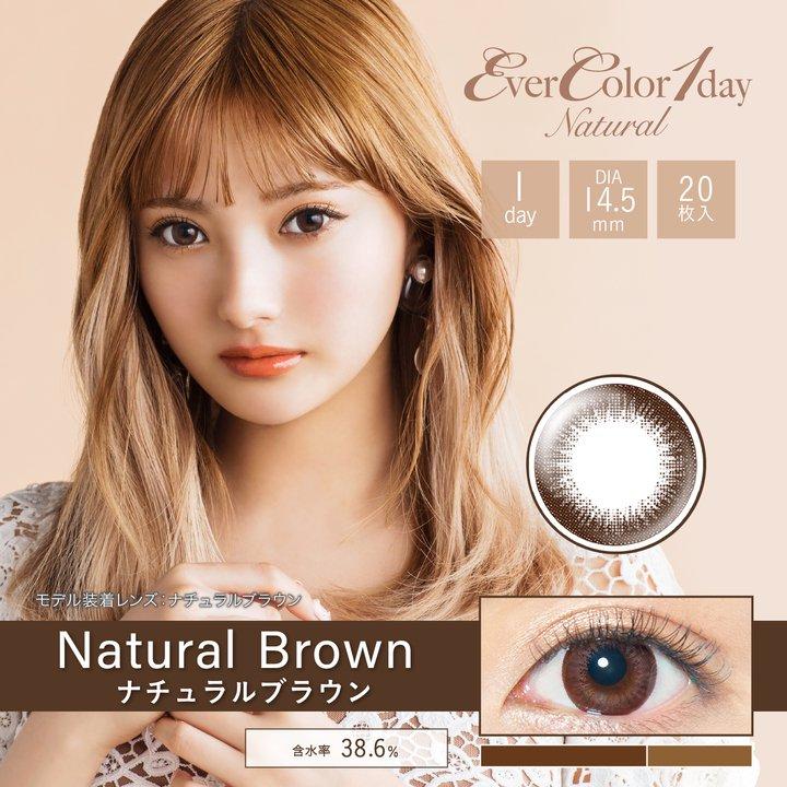 エバーカラー1day(20) Natural/ナチュラルブラウン