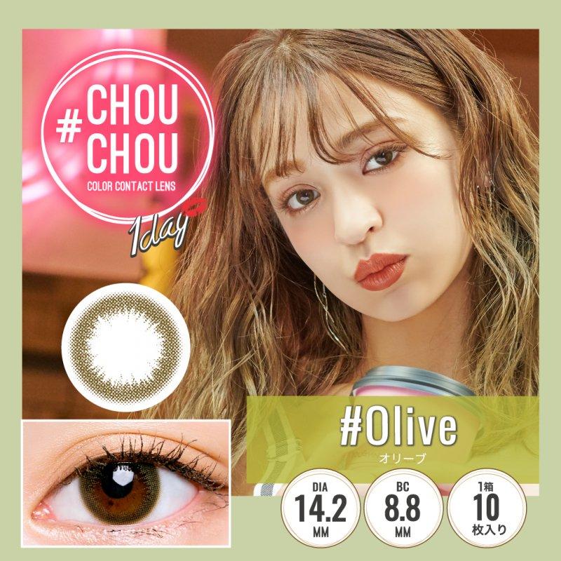 #CHOUCHOU 1day(10)/オリーブ