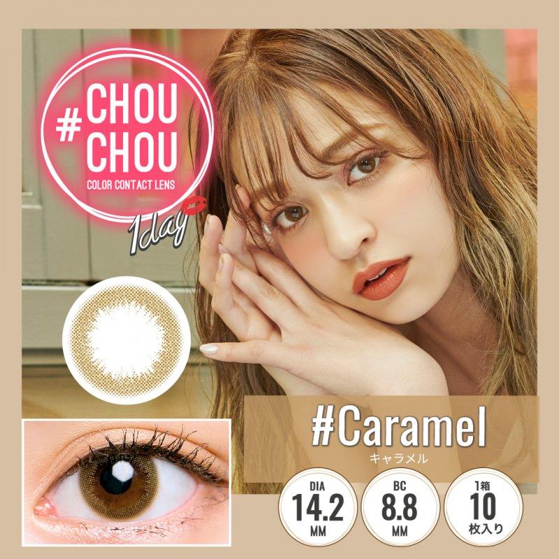 #CHOUCHOU 1day(10)/キャラメル