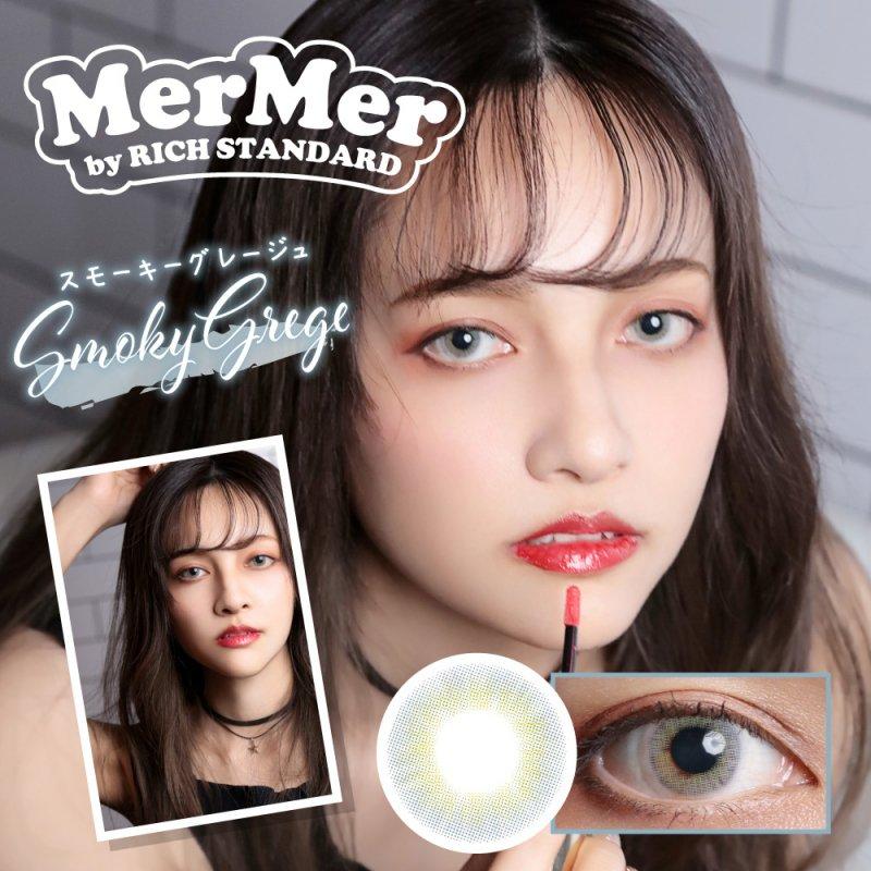 MerMer  by RICH  STANDARD(10) スモーキーグレージュ