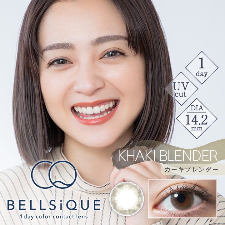 BELLSiQUE(ベルシーク) カーキブレンダー