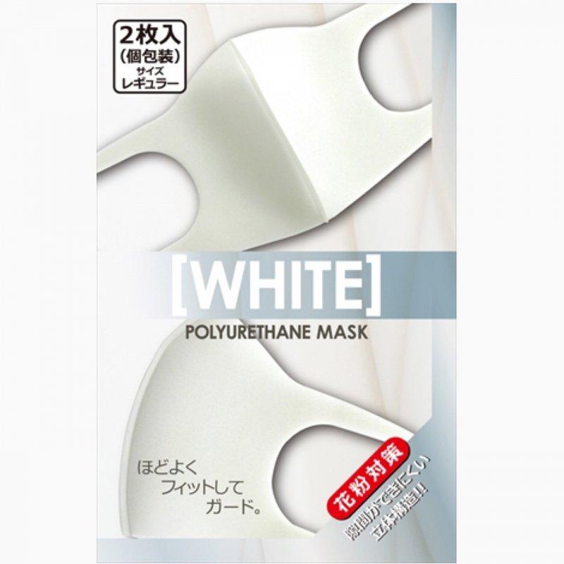 【洗って使える】ホワイトポリウレタンマスク 2枚入り