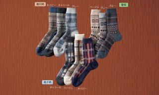 ジャガード編み靴下