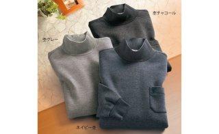 役立つ!ハイネックシャツ(3色組)