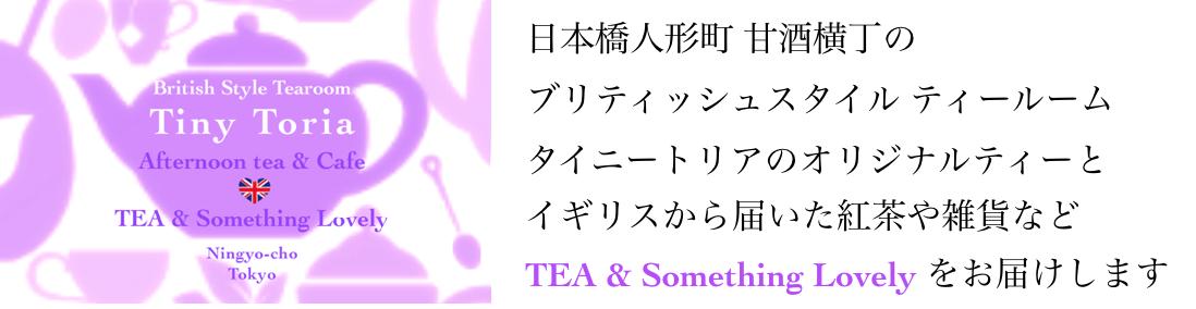 Tiny Toria Web Shop タイニートリア ウェブショップ ネットショップ 通販
