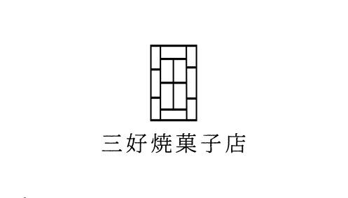三好焼菓子店