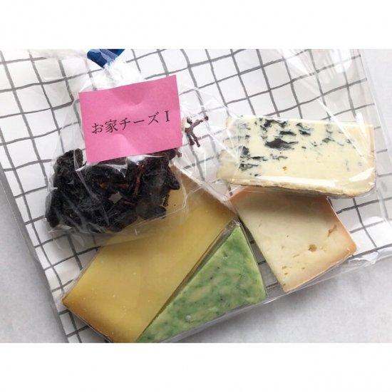 お家でチーズ�