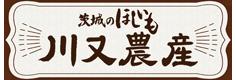 川又農産の干し芋オンラインショップ
