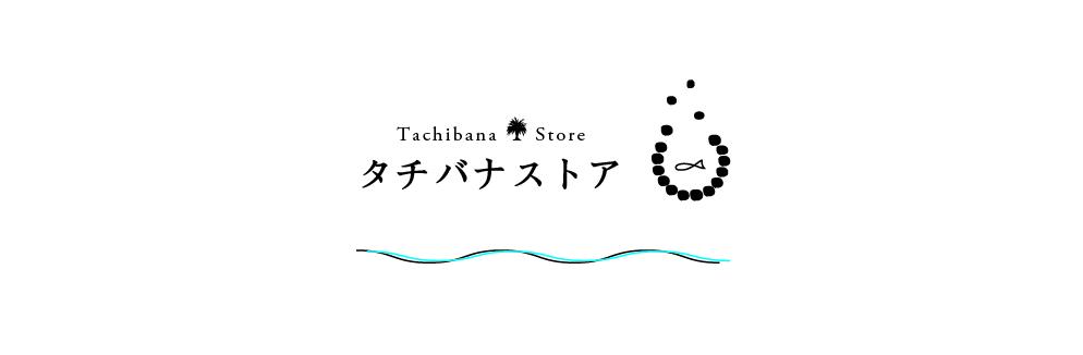 タチバナストア tachibana store