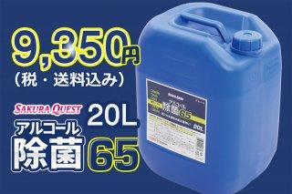 アルコール除菌65 20L 送料込み!!