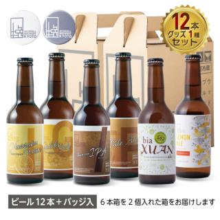 ウッドミルブルワリー・京都【ビール全部セット】