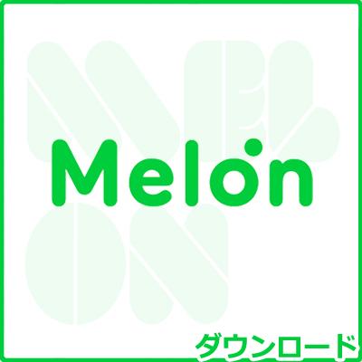 韓国Melon(メロン) 音源ダウンロード + 証明書発行