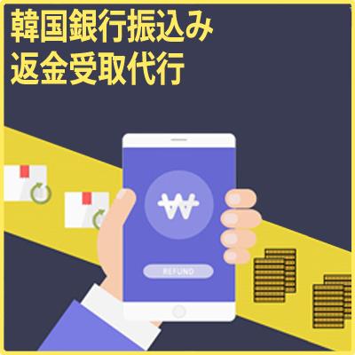 韓国銀行振り込み・返金受取代行
