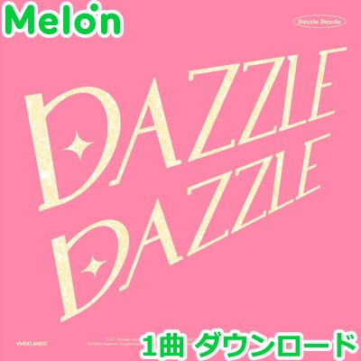 Melon ダウンロード証明書 WEKI MEKI DAZZLE DAZZLE