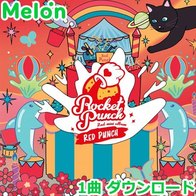 Melon ダウンロード証明書 Rocket Punch BOUNCY