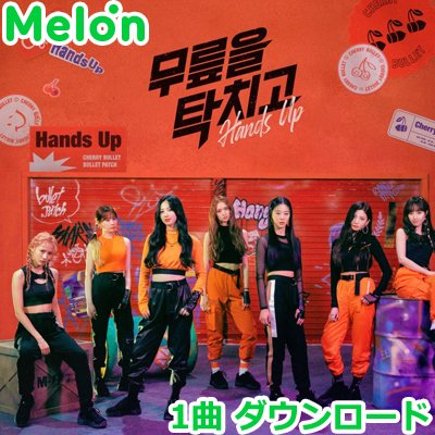 Melon ダウンロード証明書 Cherry Bullet Hands Up
