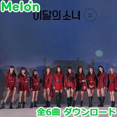 Melon ダウンロード証明書 LOONA [#] (全6曲)