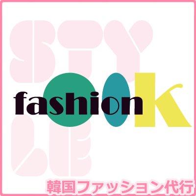 韓国ファッション代行 ご注文ページ
