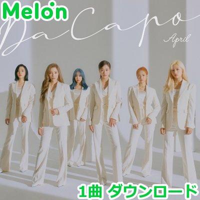 Melon ダウンロード証明書 April LALALILALA