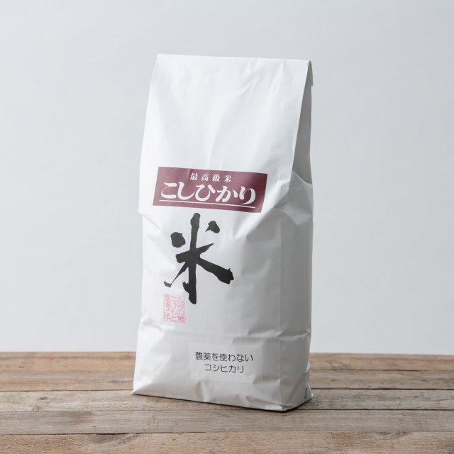 農薬をつかわないコシヒカリ 玄米5kg
