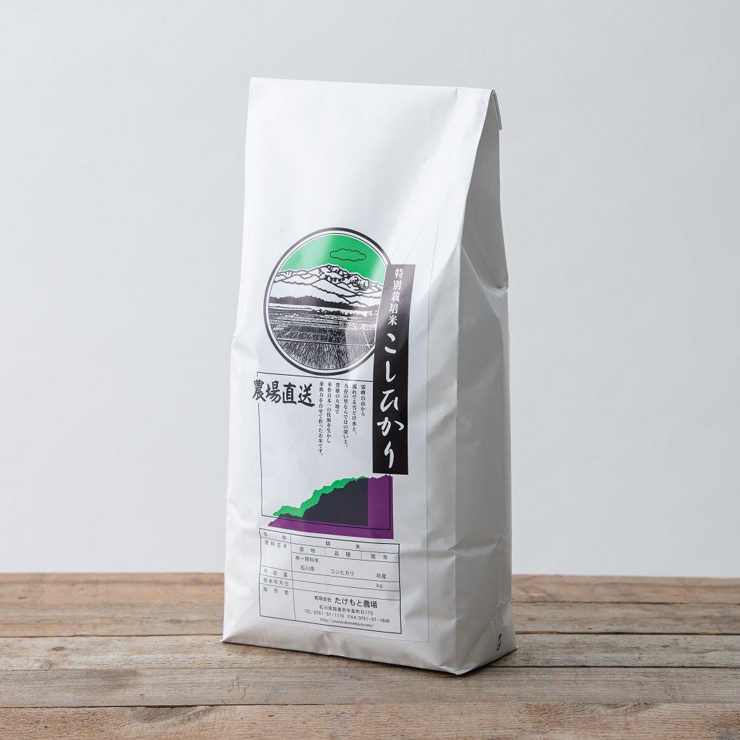特別栽培コシヒカリ 玄米5kgの写真