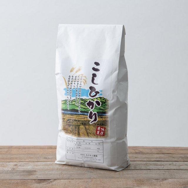 一般栽培コシヒカリ 白米5kg