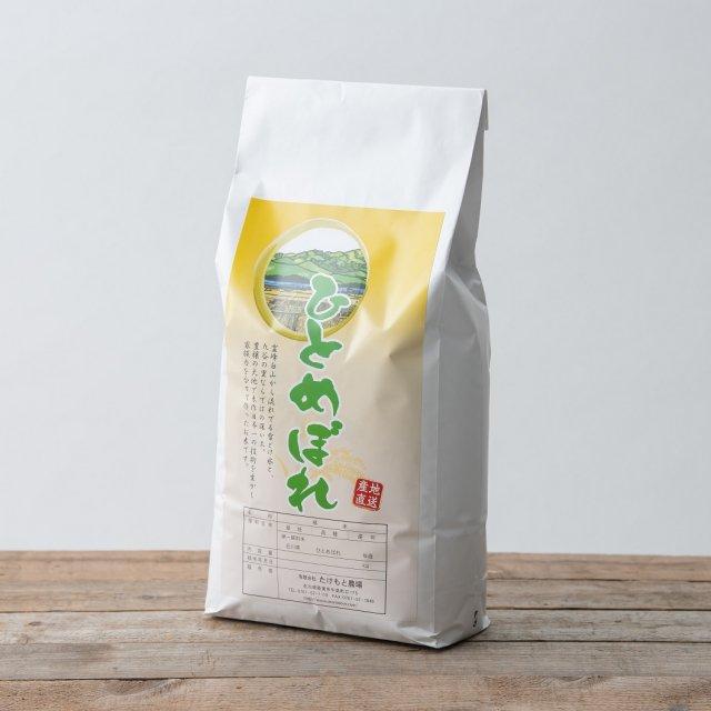 ひとめぼれ 玄米5kg