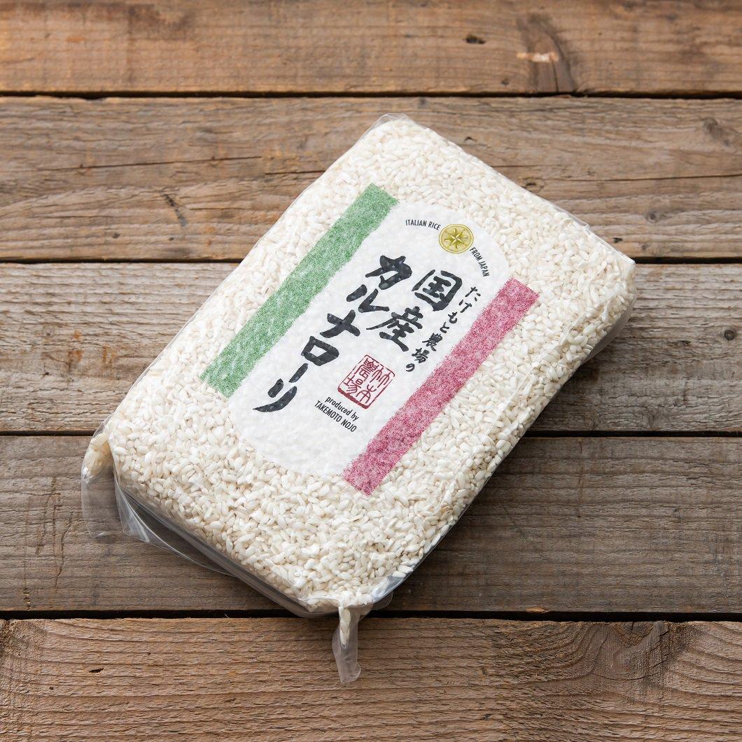 国産カルナローリ(イタリア米) 白米1kgの写真
